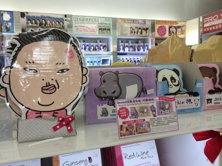 Oppa Gangnam sheet mask!