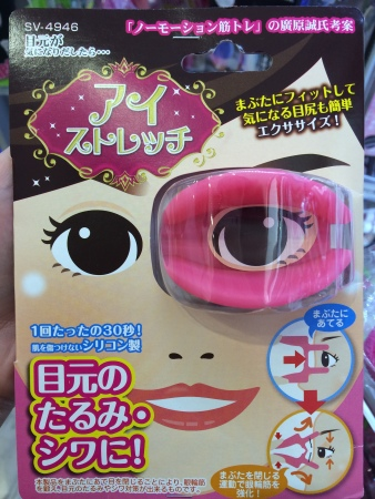 Eye stretcher.  For why . . . ?