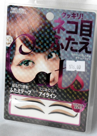 02 Cogit Cats Eye Double Eyelid Tape Review