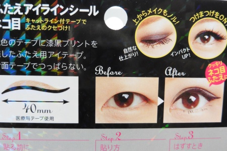 04 Cogit Cats Eye Double Eyelid Tape Review