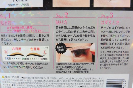 05 Cogit Cats Eye Double Eyelid Tape Review