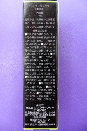 05 Melty Wink Double Eyelid Essence Review